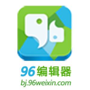 96编辑器