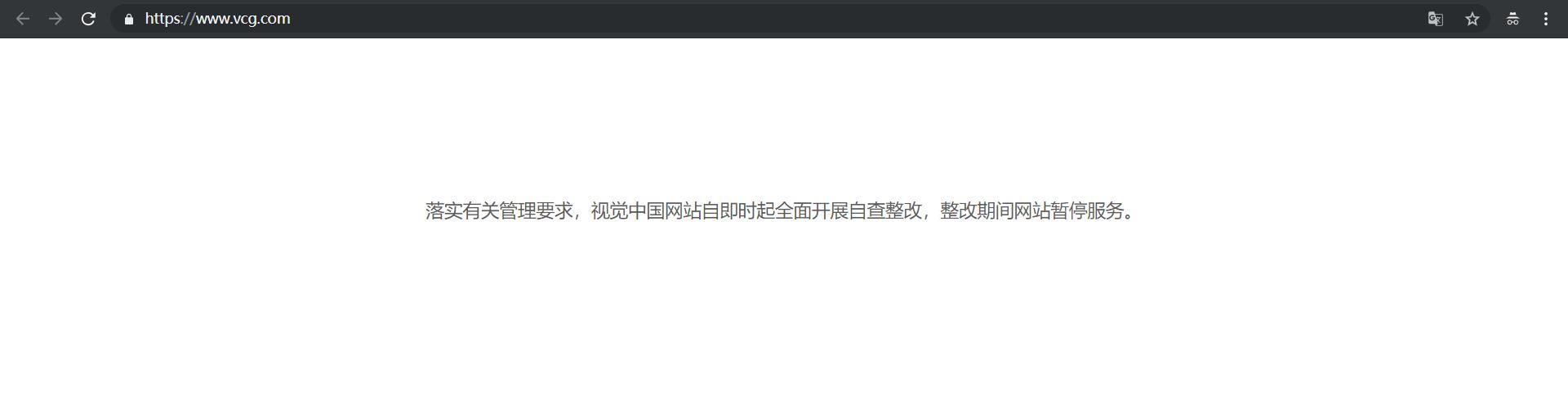 视觉中国再触雷 一年内被整改两次