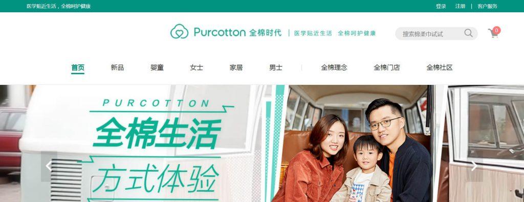 purcotton