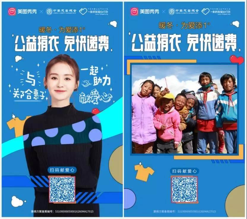 美图秀秀携手郑合惠子发起公益捐衣活动 带领用户冬日献爱心