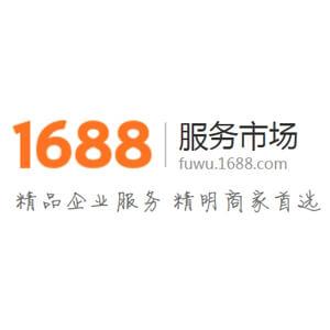 1688服务市场