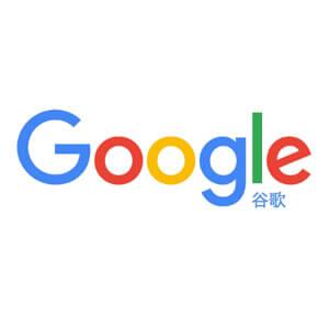 Google搜索