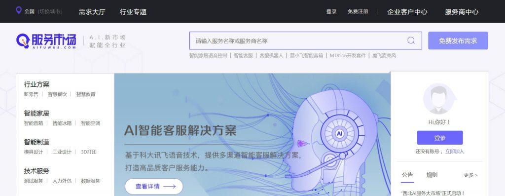 讯飞AI服务市场