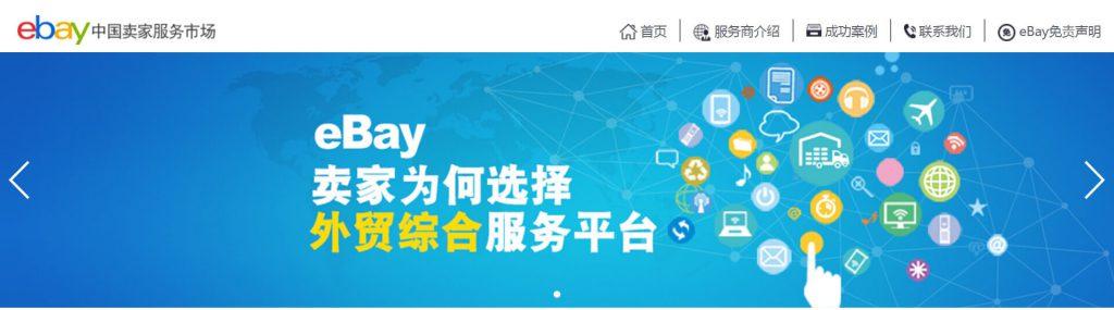 eBay中国卖家服务市场
