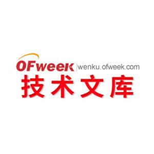 OFweek文库