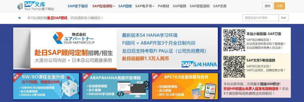 SAP文库