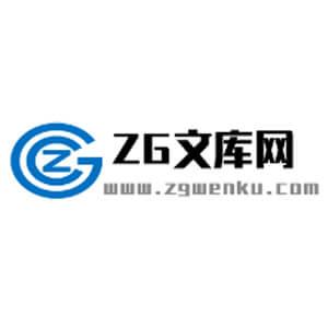 ZG文库网