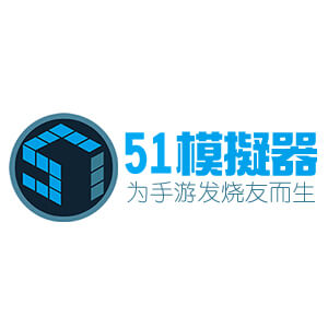 51模拟器