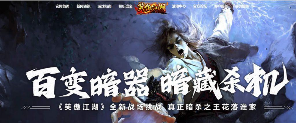 笑傲江湖online