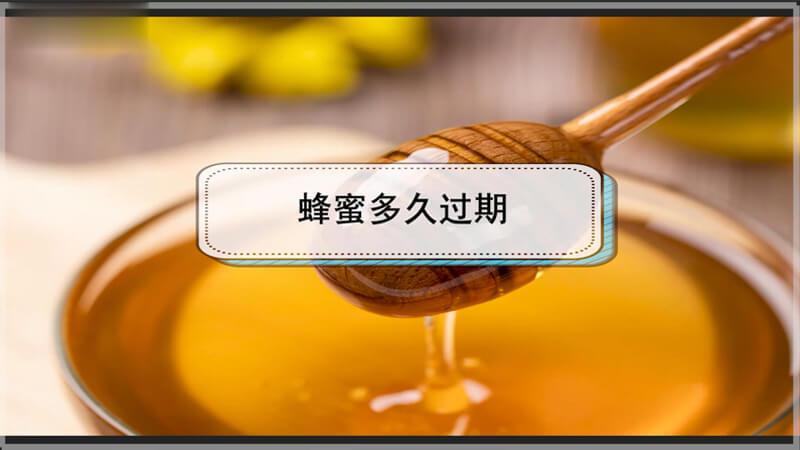 蜂蜜的保质期是多久
