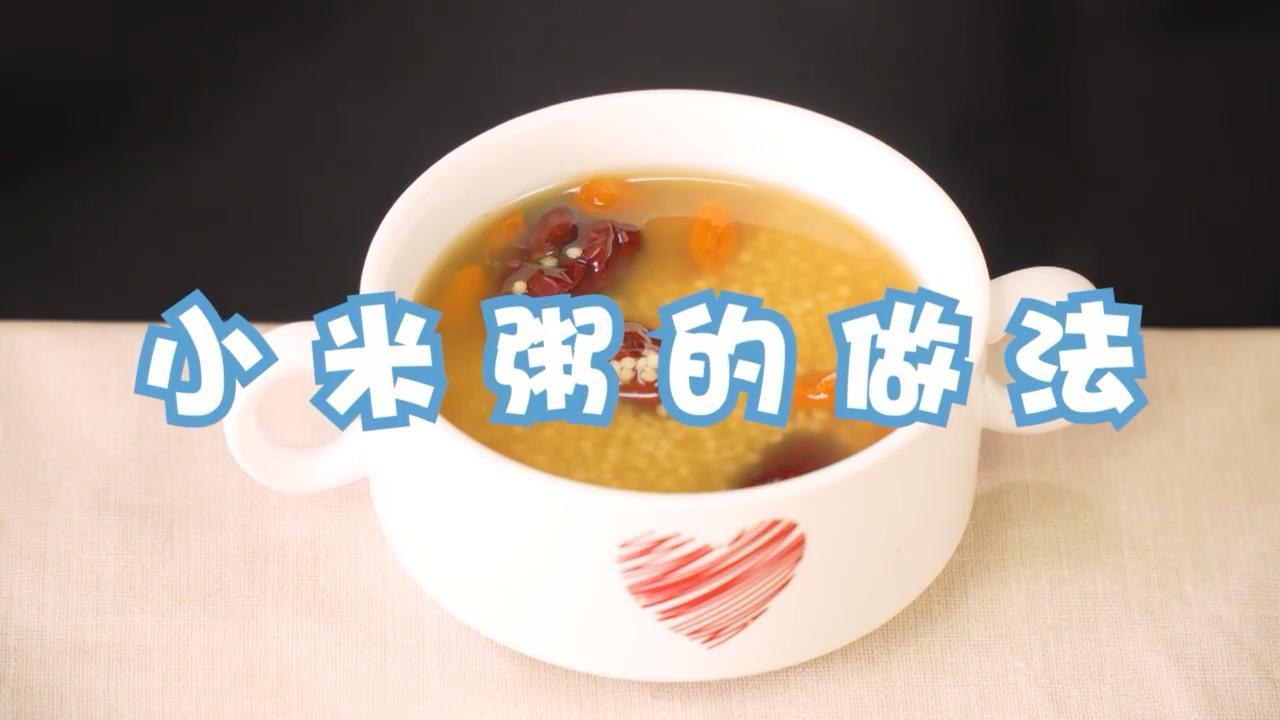 小米粥的做法 小米粥怎么做