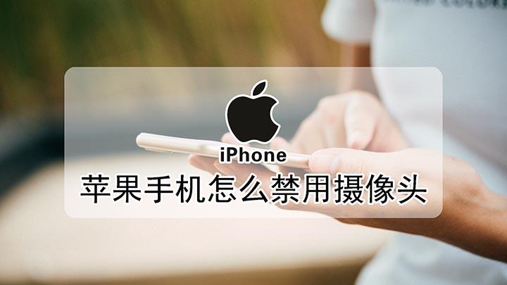 苹果手机怎么禁用摄像头