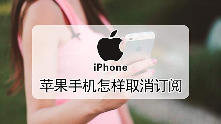 苹果手机怎样取消订阅