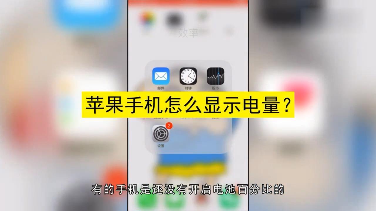 苹果手机怎么显示电量