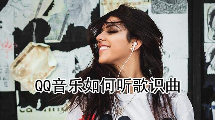 QQ音乐如何听歌识曲
