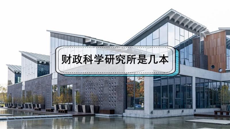 财政科学研究所是几本