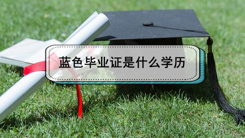 蓝色毕业证是什么学历