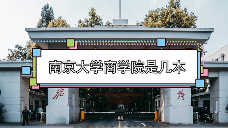 南京大学商学院是几本