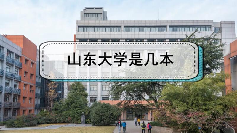 山东大学是几本