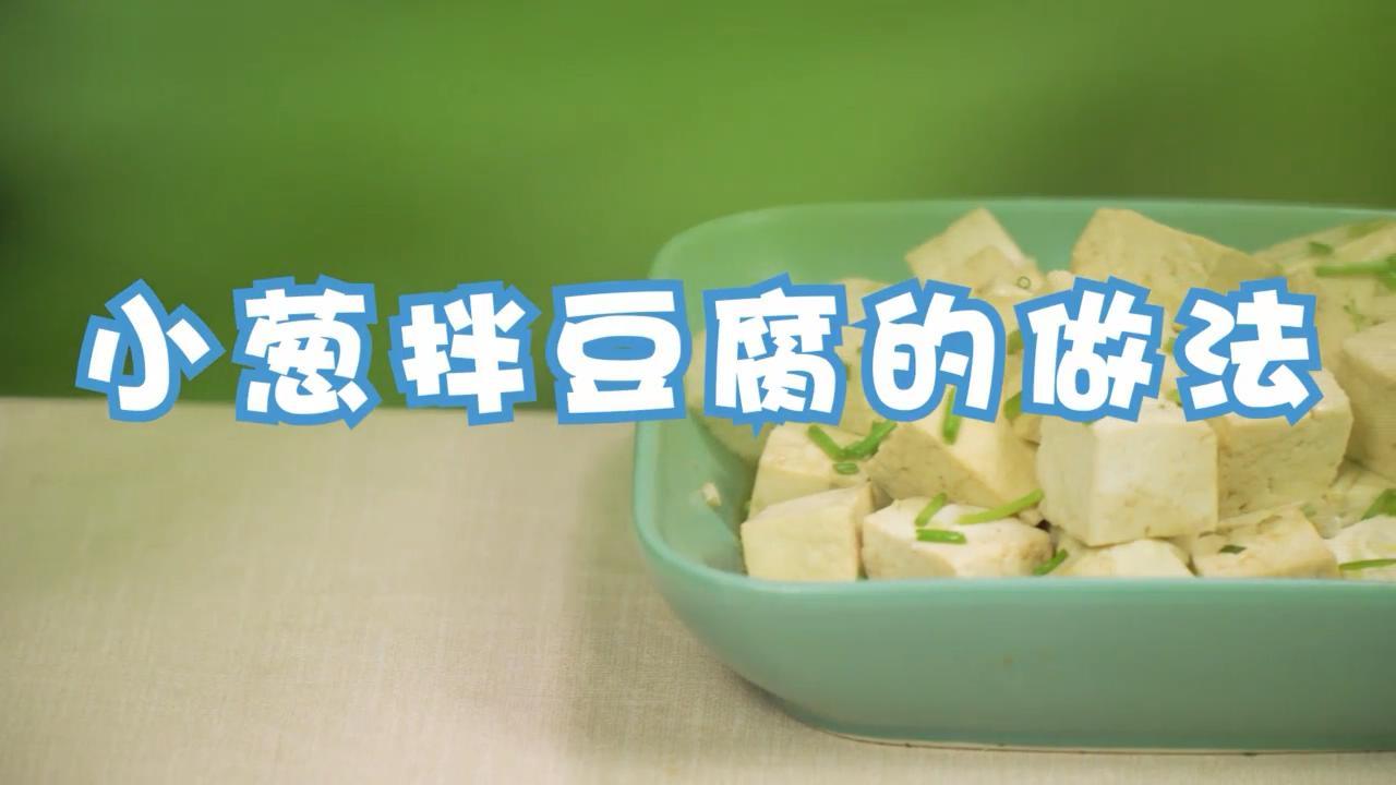 小葱拌豆腐的做法 小葱拌豆腐怎么做