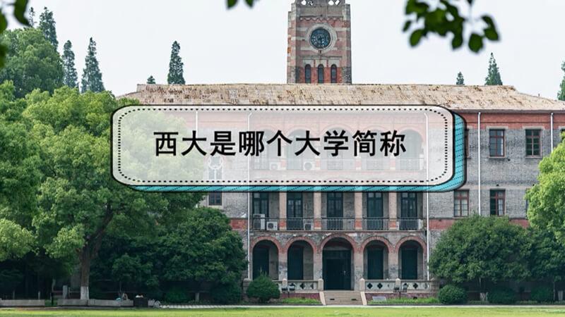 西大是哪个大学简称