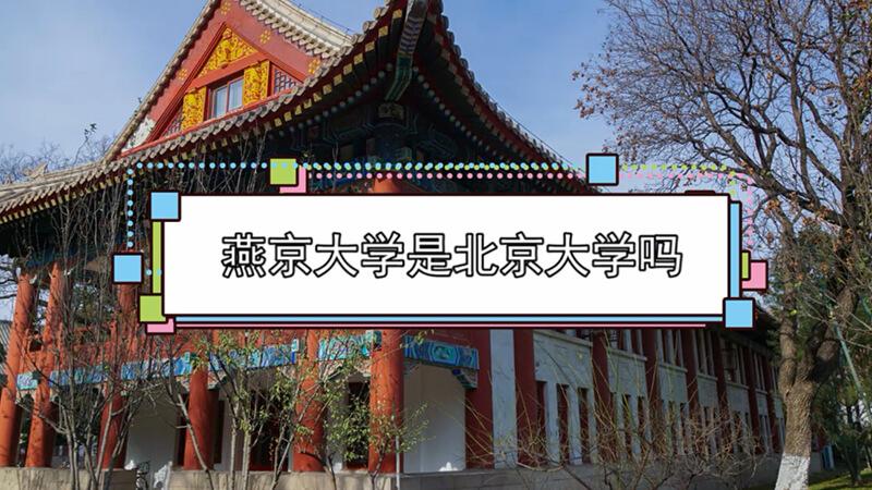 燕京大学是北京大学吗