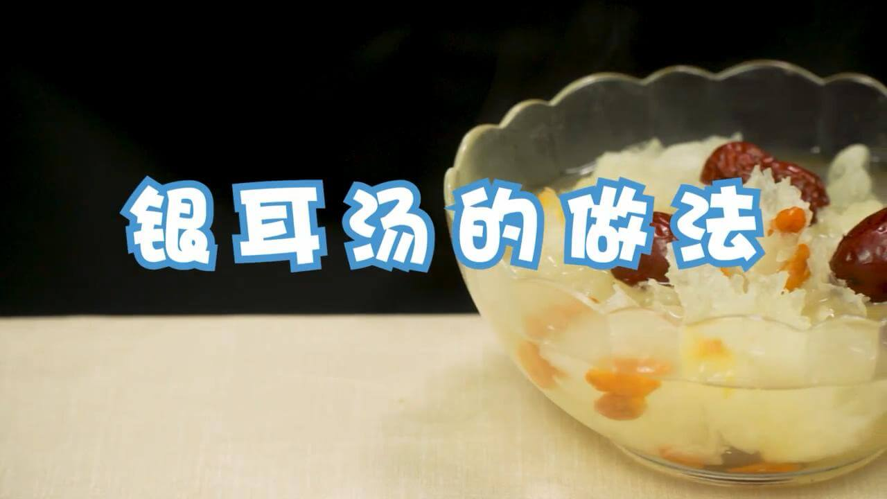 银耳汤的做法 红枣银耳汤怎么做