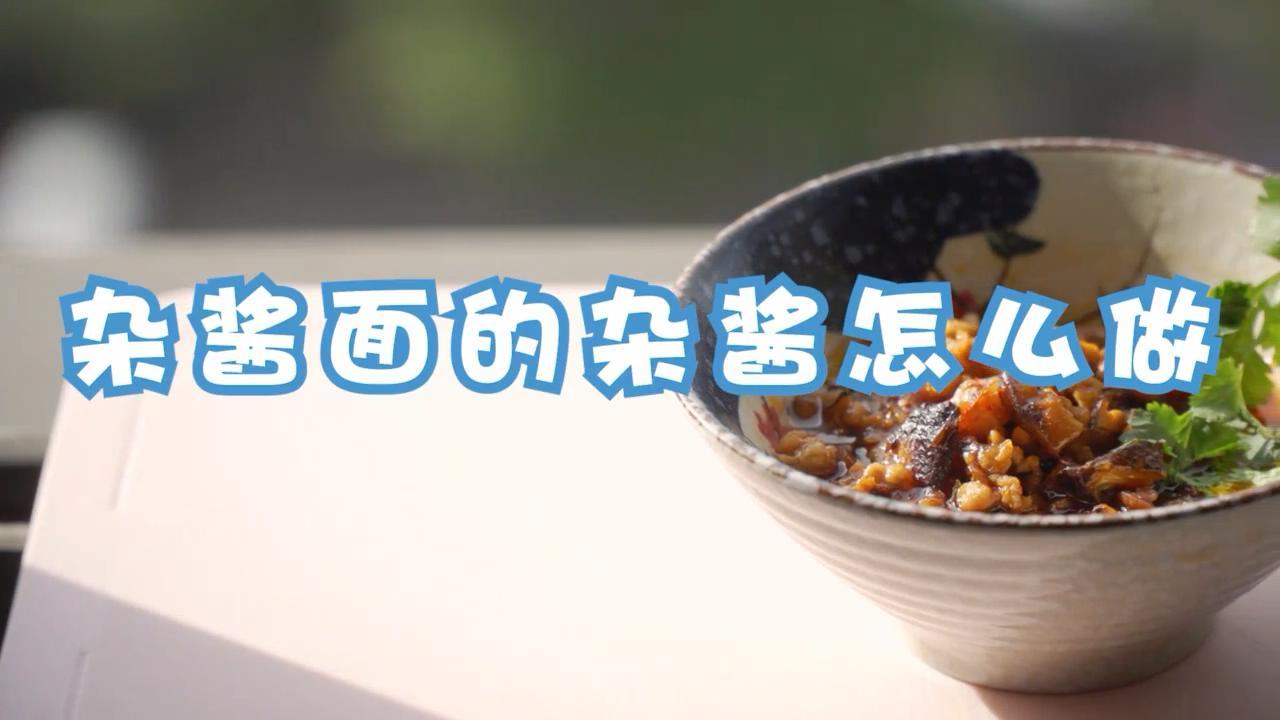 杂酱面的杂酱怎么做 杂酱的做法