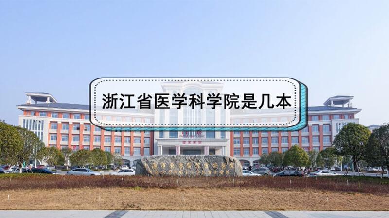 浙江省医学科学院是几本