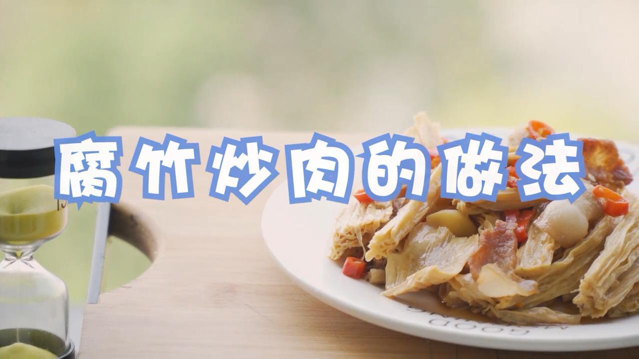 腐竹炒肉的做法 腐竹炒肉怎么做