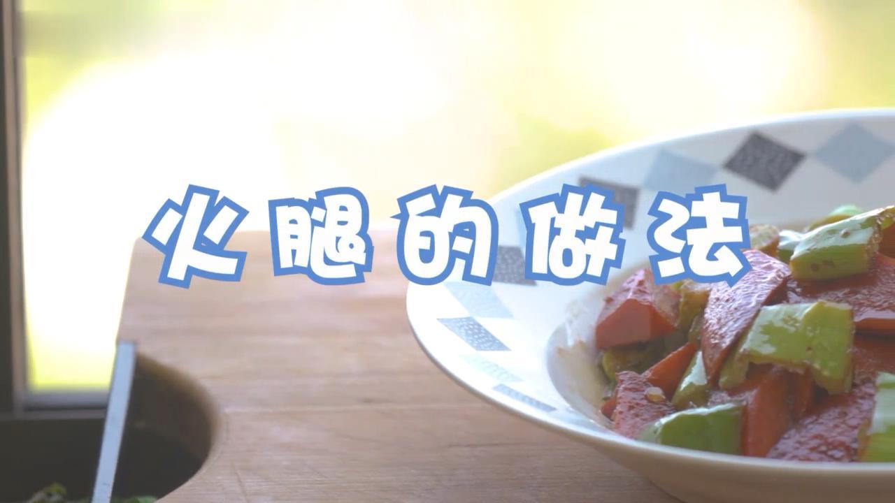 火腿的做法 青椒炒火腿怎么做