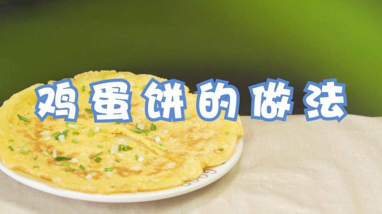 鸡蛋饼的做法 鸡蛋饼怎么做