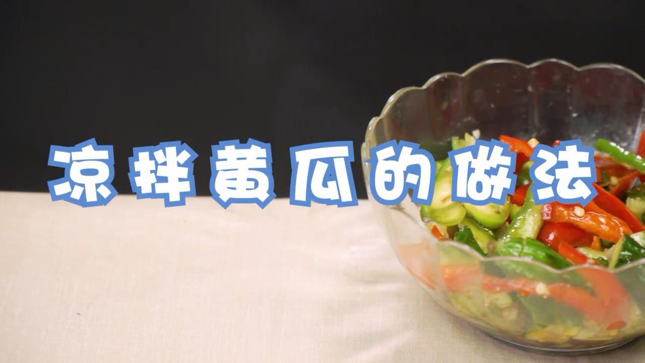 凉拌黄瓜的做法 凉拌黄瓜怎么做