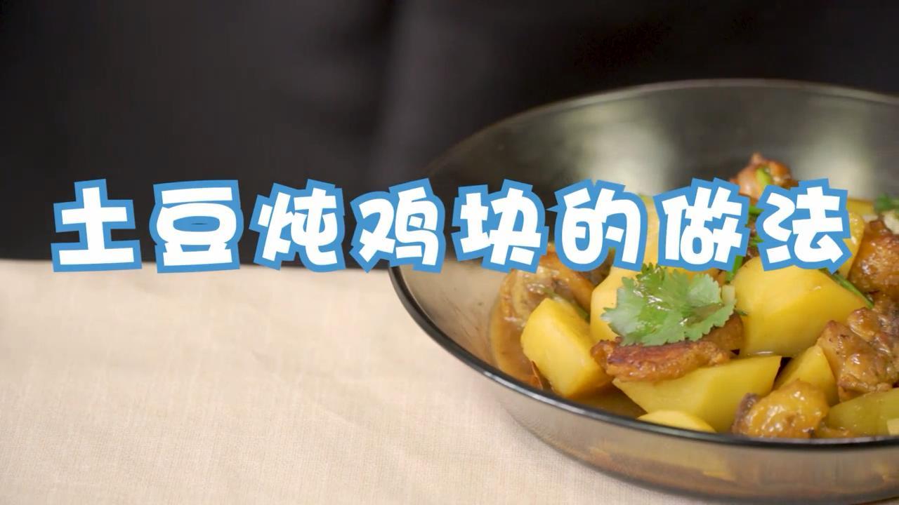 土豆炖鸡块的做法 土豆炖鸡块怎么做